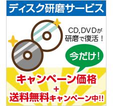 CD・DVD格安研磨サービス